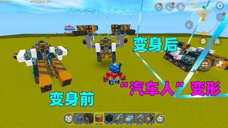 迷你世界:薯片要玩碰碰车,11选5任选答应,将坦克改成能变身的机器人