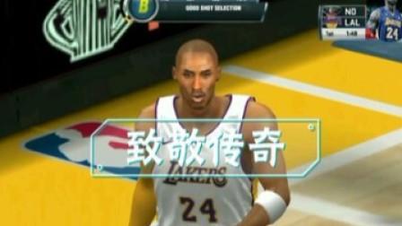 【NBA2K20】【KOBE BRYANT】致敬科比 你一直在