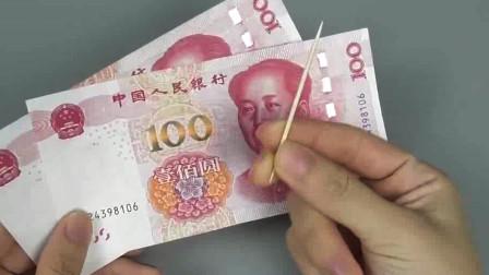 百元钞票上放一根牙签,原来还有这样的用处,看完可以试一试!