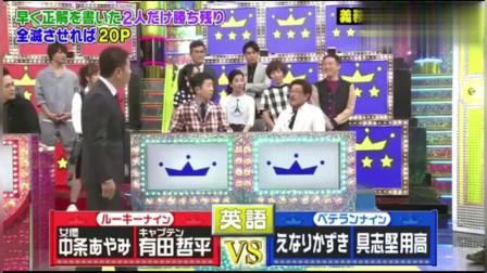 日本节目:佐仓绫音参加日本综艺节目,这英文水平,还真不是盖得