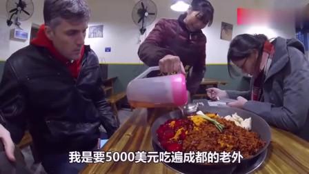 """老外在中国:老外:自从吃了中国的美食,在美国的一日三餐只能叫""""填饱肚子"""""""