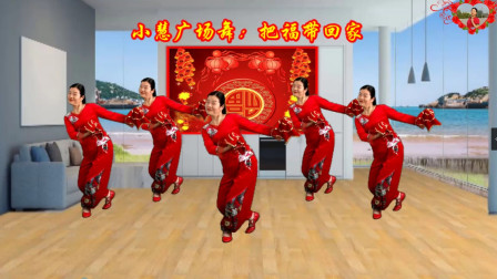 小慧广场舞《把福带回家》入门健身舞教程分解
