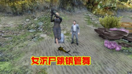GTA5恶搞视频:海底女沉尸跳钢管舞