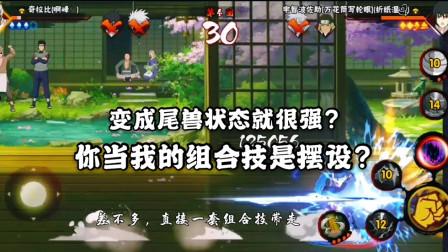 火影忍者:奇拉比尾兽状态无敌是很强,但是难道我的鹰佐不香了?