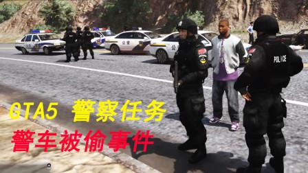 GTA5 警察15 警车也敢偷?全城特警警车大搜捕