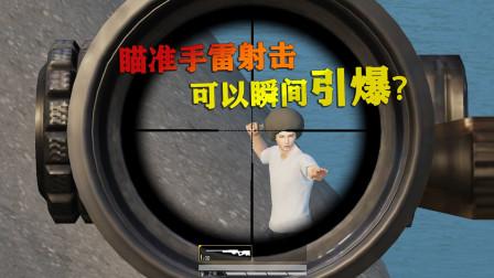 和平精英:当敌人手里握住手雷时,可以开枪引爆它吗?