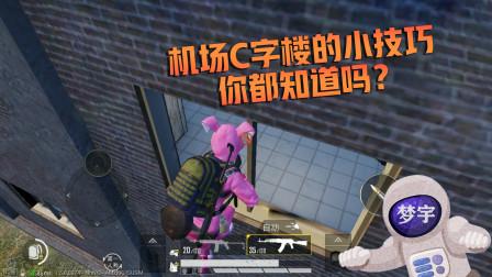 和平精英:机场C字楼的小技巧你都知道吗?飞檐走壁的感觉真好!