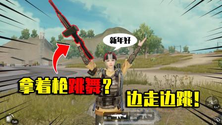 裤子解谜:新版动作能够拿着枪跳舞?还能边走边跳!