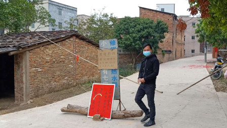 疫情爆发时期,为了把疫情控制住,看看现在广东农村人是怎么做的