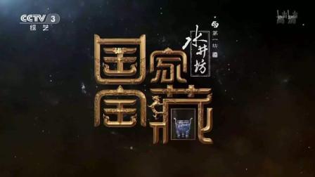 《国家宝藏》堪称王炸级内地综艺节目,把中国文物召集在同一节目上出镜。