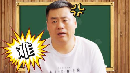 乡村爱情12:《东北话小课堂》首播!学好东北话,看遍电视都不怕!