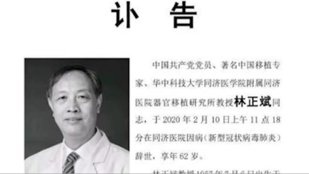 """悼念!武汉一医生感染新冠肺炎不到一个月去世 或因""""炎症风暴"""""""