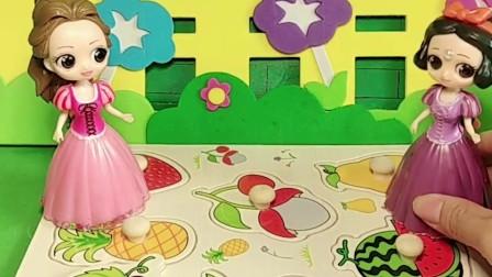 王后给贝儿买了水果拼图,贝儿不让白雪玩,你能送给白雪一个吗?