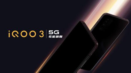 iQOO3官方预热海报公布,保留耳机孔,机身更硬朗