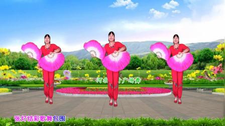 河北青青广场舞《吉祥中国年》扇子舞附教学