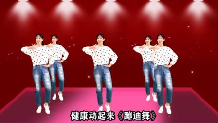 阿采32步广场舞《蹦迪舞》教学 家中养生舞分解