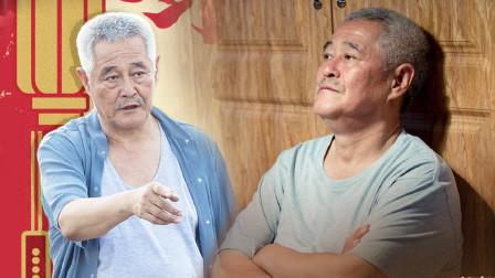 赵本山小课堂:空巢老人引关注!3招搞定难缠的七旬董事长