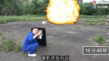 谷阿莫Life40:实测电影里用微波炉微波可乐和打火机真的能爆炸吗?