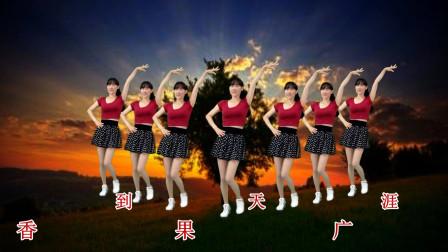 火爆32步广场舞《爱到天涯》阳光香果广场舞