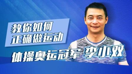 世界冠军体育课:李小双-教你如何正确做运动