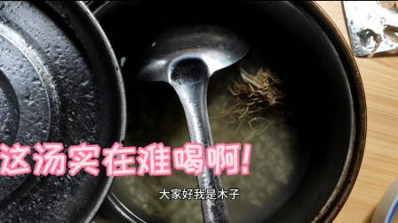 意外風寒感冒,直接被隔離。在老家就讓喝這湯,清湯寡水,而且酸的倒牙,我能說啥??!只有用感謝的眼神謝謝您。
