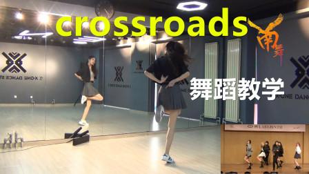 南舞团 crossroads gfriend 韩舞 舞蹈教学 翻跳 练习室(上)