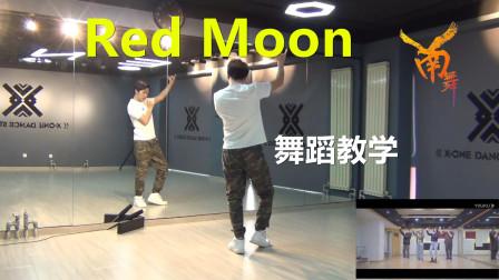 南舞团 red moon kard 韩舞 舞蹈教学 翻跳 练习室(上)
