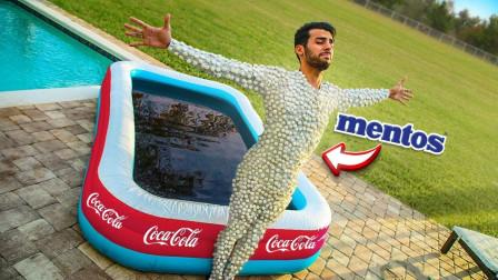 全身粘满曼妥思往可乐里躺,结果倒下瞬间,画面太尴尬了!