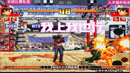 拳皇97:如此厉害的草薙京,我服了,再看比分,我上我也行