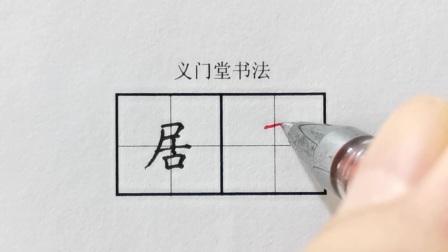 练字年级文字:教程一经典喜鹊--树和下册(一类视频设计类优美小学图片