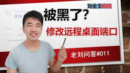 老刘问答#011 被黑了?如何设置修改windows系统远程桌面端口?#刘金玉编程