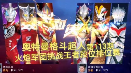 奥特曼格斗超人 第113期:火焰军团挑战王者段位排位赛