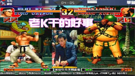 拳皇97:老K干的好事!一个进攻游戏,你却开发出这种恶心的打法