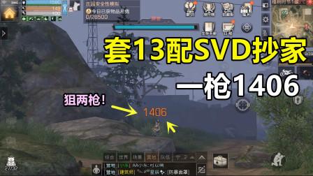 明日之后:套13配SVD有多强?一枪打出1406!