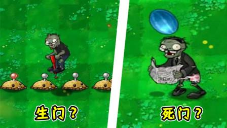 植物大战僵尸:二爷与跳跳遭遇相同,克星与克星之间,还有区别?