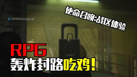 【菊长】使命召唤战区 EP1 RPG封路吃鸡!