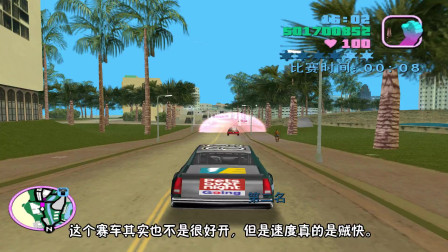 罪恶都市31:汤米街头飙车任务,使用技巧轻松过关