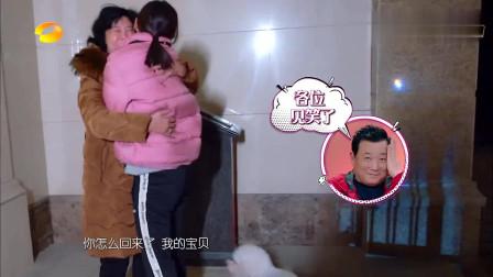 我家那闺女2:袁姗姗给妈妈送惊喜,妈妈当场激动抱住,太暖了!相关的图片