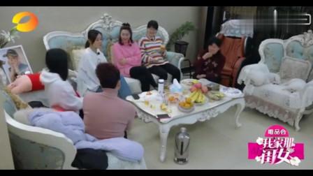 我家那闺女2:袁姗姗跟妈妈对话完全不给留面子,硬核回怼厉害了!相关的图片