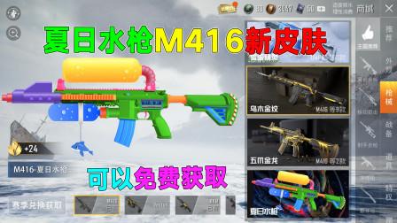 最新M416皮肤来袭!夏日水枪M416!网友:还有水珠特效?