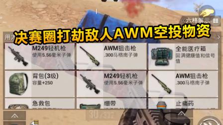 和平精英:决赛圈打劫敌人AWM空投物资,21杀吃鸡富流油_01