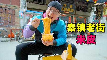 西安秦镇米皮,阿星为吃凉皮跑40公里,辣椒油奇香,陕西名小吃