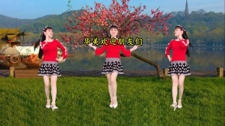 华美舞动广场舞《桃花朵朵开》自学跳舞蹈视频