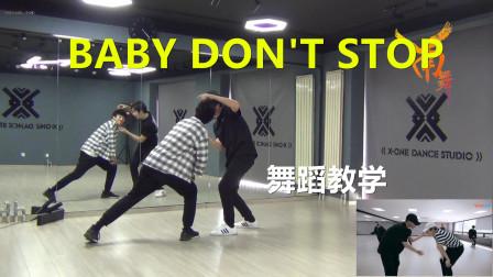 南舞团  baby don't stop nct u 韩舞 舞蹈教学 翻跳 练习室(上)
