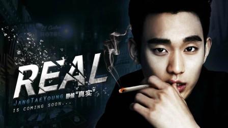 《Real》感动!金秀贤为爱复仇摧毁整个集团,崔雪莉生前最后一部电影
