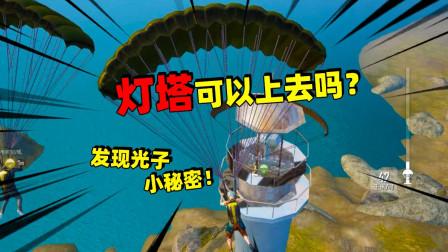 和平精英:海岛地图最高的两座灯塔可以上去吗?