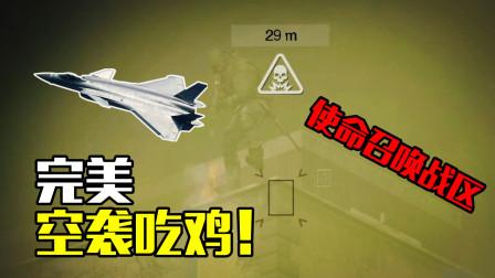 【菊长】使命召唤战区 EP6 完美空袭吃鸡!