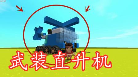 迷你世界:武装直升机制作教程,火力杠杠的