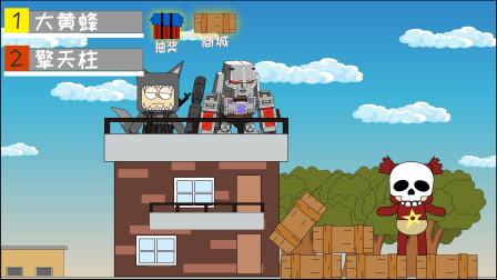 迷你世界吃鸡动画第144集:变形金刚、灰太狼想打劫野萌宝