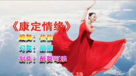 佳怡广场舞《康定情缘》全网疯狂点赞民族舞视频